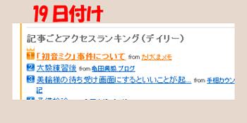 071019_cocorank_2
