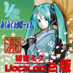 初音ミク 1/2(hatsune miku)